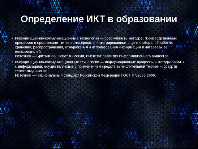 Определение ИКТ в образовании Информационно-коммуникационные технологии— сов...