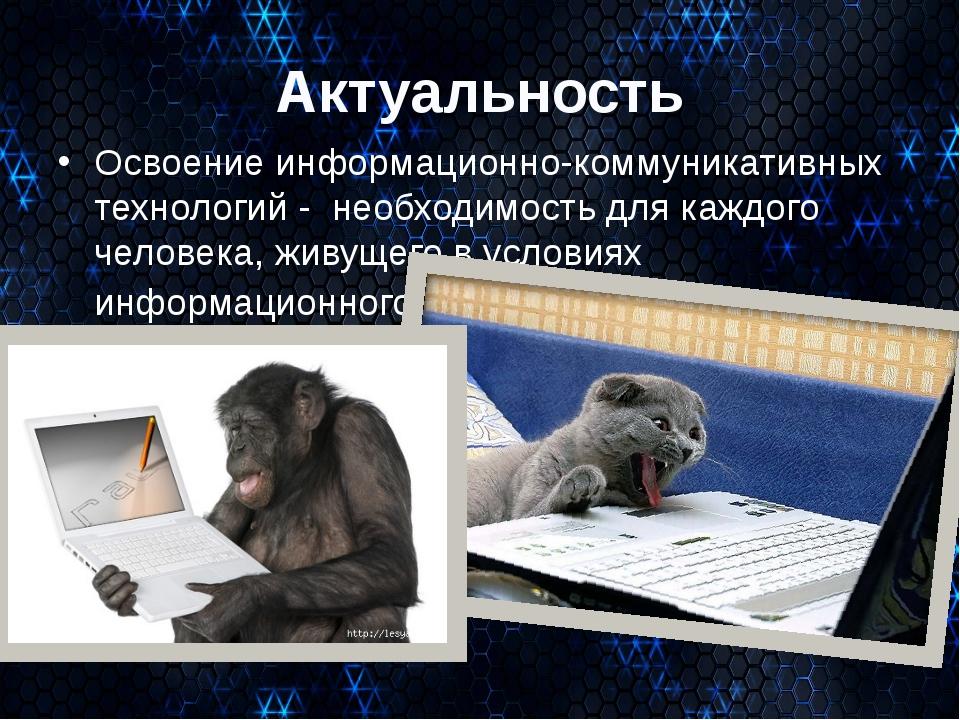Актуальность Освоение информационно-коммуникативных технологий - необходимост...