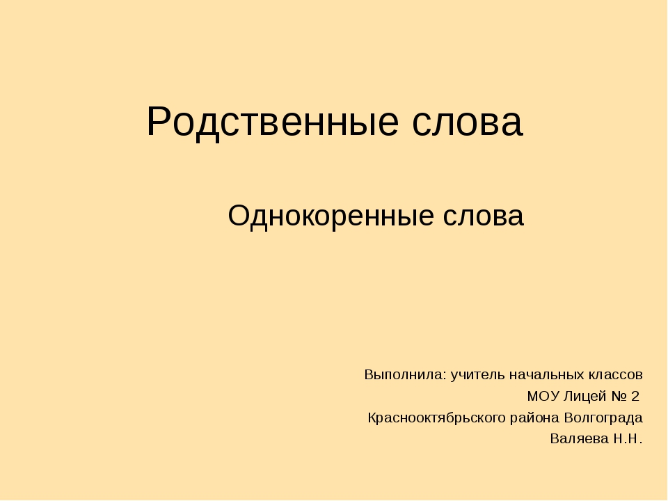 Родственные слова Однокоренные слова Выполнила: учитель начальных классов МОУ...