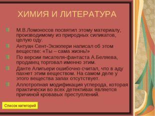 ХИМИЯ И ЛИТЕРАТУРА М.В.Ломоносов посвятил этому материалу, производимому из п