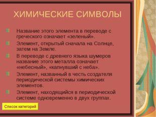 ХИМИЧЕСКИЕ СИМВОЛЫ Название этого элемента в переводе с греческого означает «