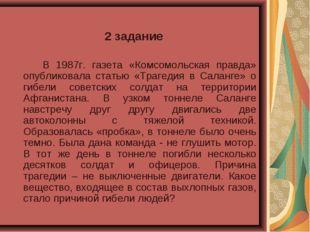 2 задание В 1987г. газета «Комсомольская правда» опубликовала статью «Траге