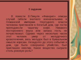 3 задание  В повести В.Пикуля «Фаворит» описан случай гибели знатного вое