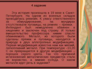4 задание Эта история произошла в 19 веке в Санкт-Петербурге. На одном из в