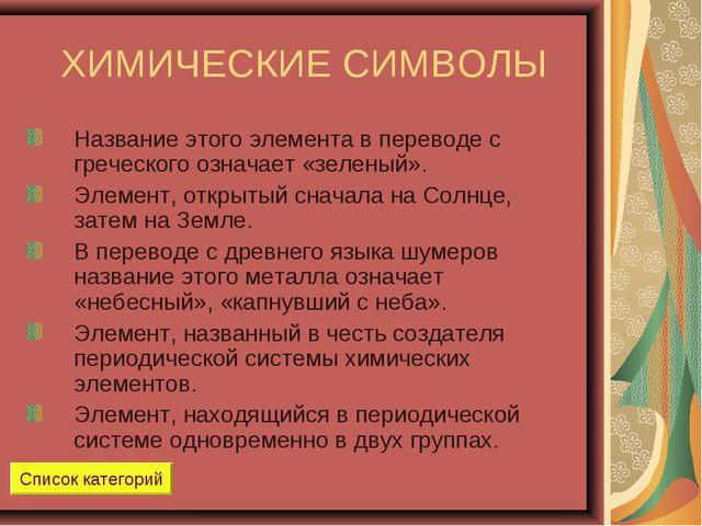 ХИМИЧЕСКИЕ СИМВОЛЫ Название этого элемента в переводе с греческого означает «...