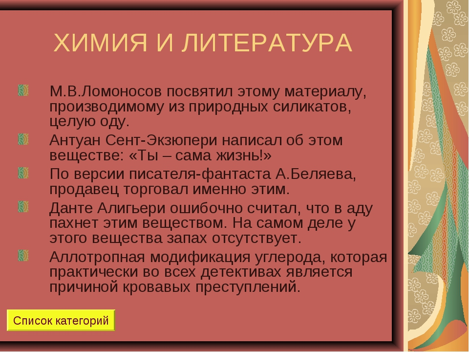 ХИМИЯ И ЛИТЕРАТУРА М.В.Ломоносов посвятил этому материалу, производимому из п...