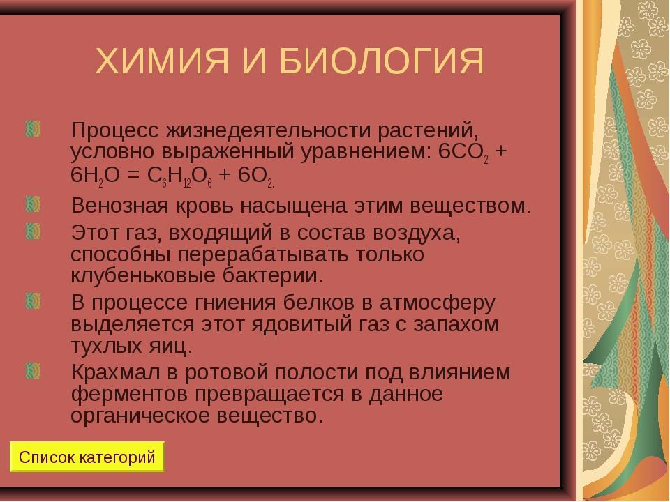 ХИМИЯ И БИОЛОГИЯ Процесс жизнедеятельности растений, условно выраженный уравн...