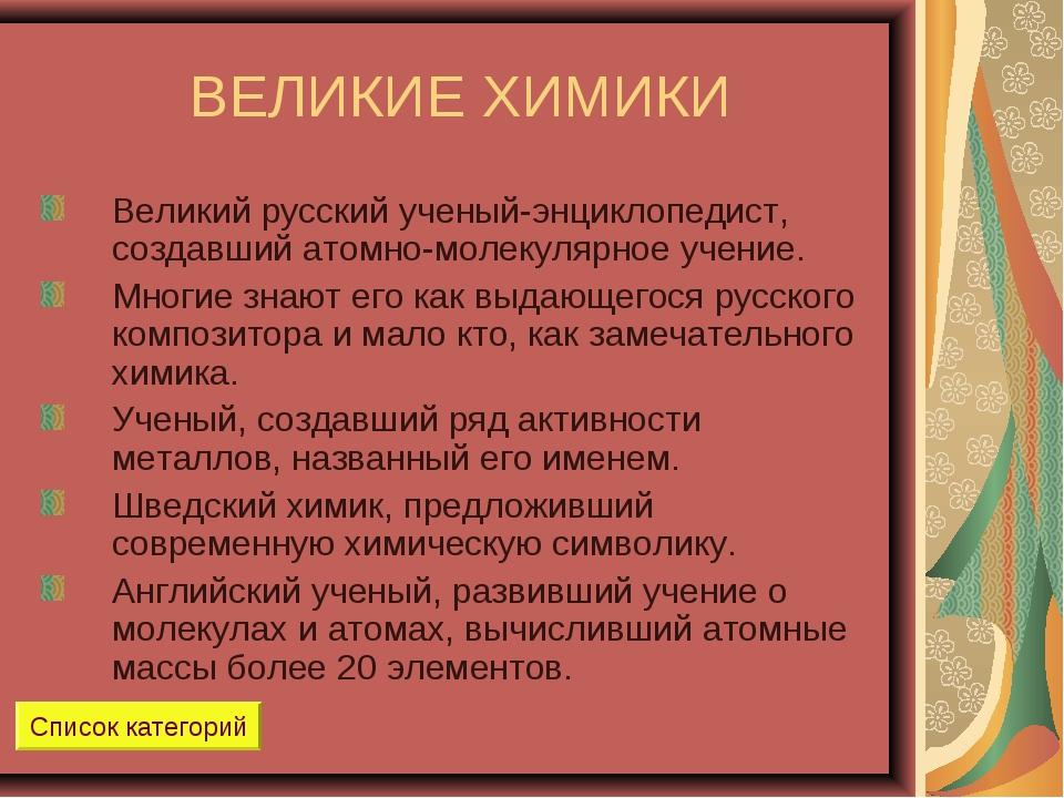 ВЕЛИКИЕ ХИМИКИ Великий русский ученый-энциклопедист, создавший атомно-молекул...