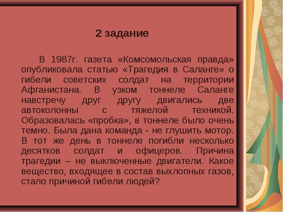 2 задание В 1987г. газета «Комсомольская правда» опубликовала статью «Траге...