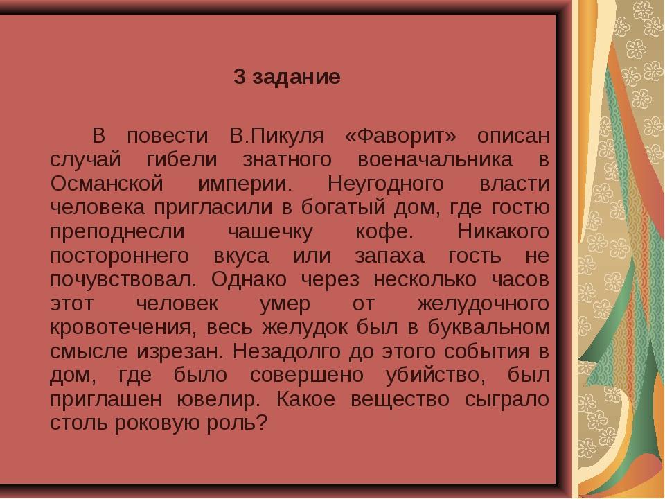 3 задание  В повести В.Пикуля «Фаворит» описан случай гибели знатного вое...