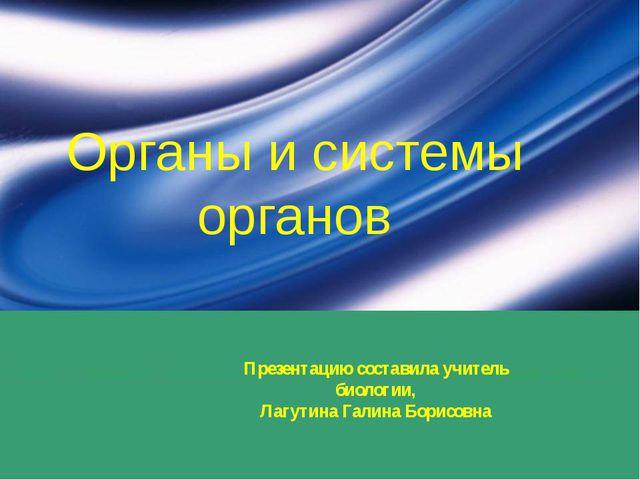 Органы и системы органов Презентацию составила учитель биологии, Лагутина Гал...