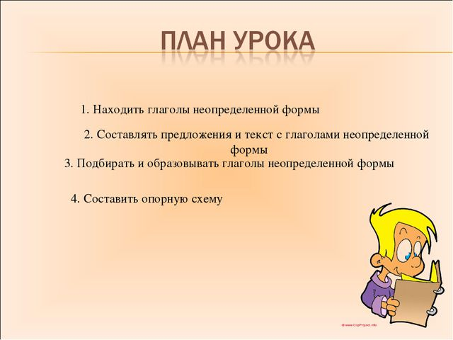 1. Находить глаголы неопределенной формы 2. Составлять предложения и текст с...