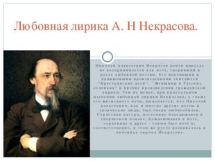 Николай Алексеевич Некрасов почти никогда не воспринимается как поэт, творивш