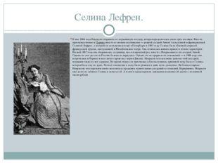 Селина Лефрен. В мае 1864 года Некрасов отправился в заграничную поездку, кот