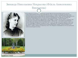 Зинаида Николаевна Некрасова (Фёкла Анисимовна Викторова) Позже Некрасов позн