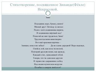 Стихотворение, посвященное Зинаиде(Фёкле) Некрасовой. Зине Пододвинь перо, бу