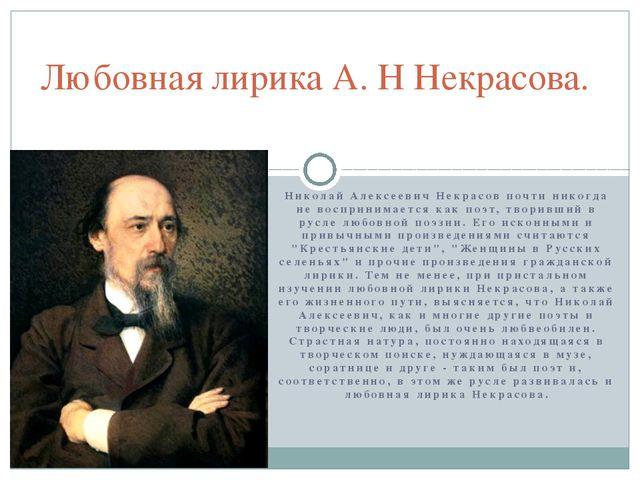 Николай Алексеевич Некрасов почти никогда не воспринимается как поэт, творивш...