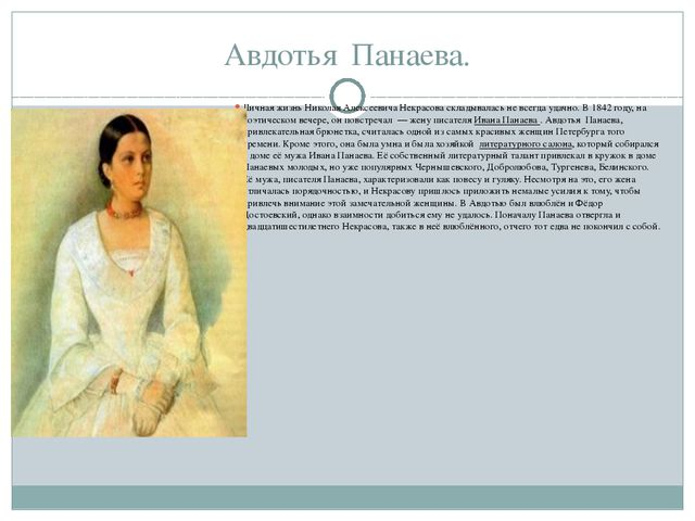 Авдотья Панаева. Личная жизнь Николая Алексеевича Некрасова складывалась не в...
