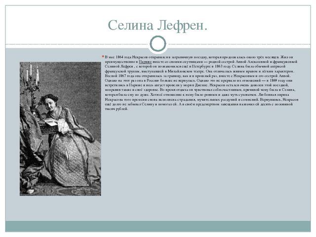 Селина Лефрен. В мае 1864 года Некрасов отправился в заграничную поездку, кот...