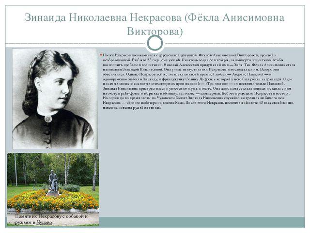 Зинаида Николаевна Некрасова (Фёкла Анисимовна Викторова) Позже Некрасов позн...