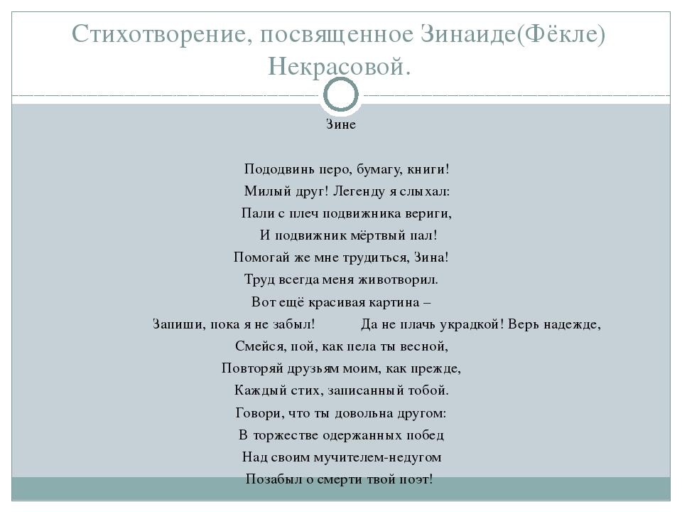 Стихотворение, посвященное Зинаиде(Фёкле) Некрасовой. Зине Пододвинь перо, бу...