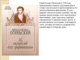 Свой Полонез Огинский в 1794 году первоначально написал для клавикорда и толь