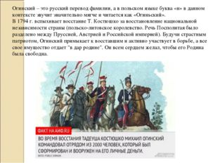 Огинский – это русский перевод фамилии, а в польском языке буква «н» в данном