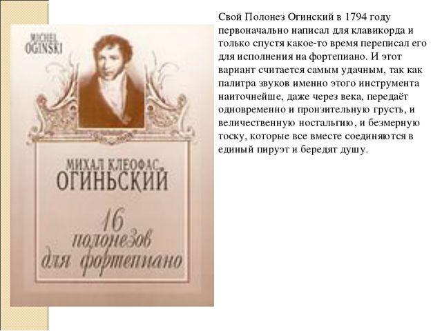 Свой Полонез Огинский в 1794 году первоначально написал для клавикорда и толь...