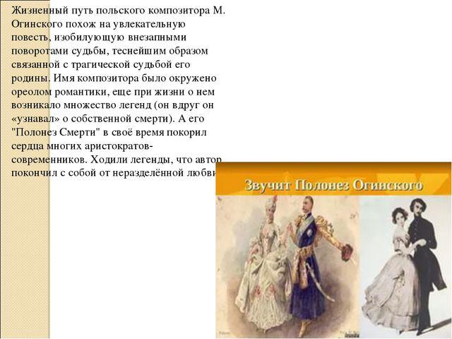 Жизненный путь польского композитора М. Огинского похож на увлекательную пове...