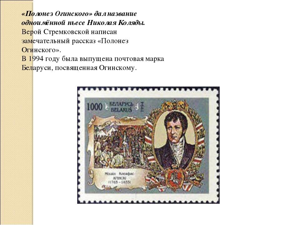 «Полонез Огинского» дал название одноимённой пьесе Николая Коляды. Верой Стре...