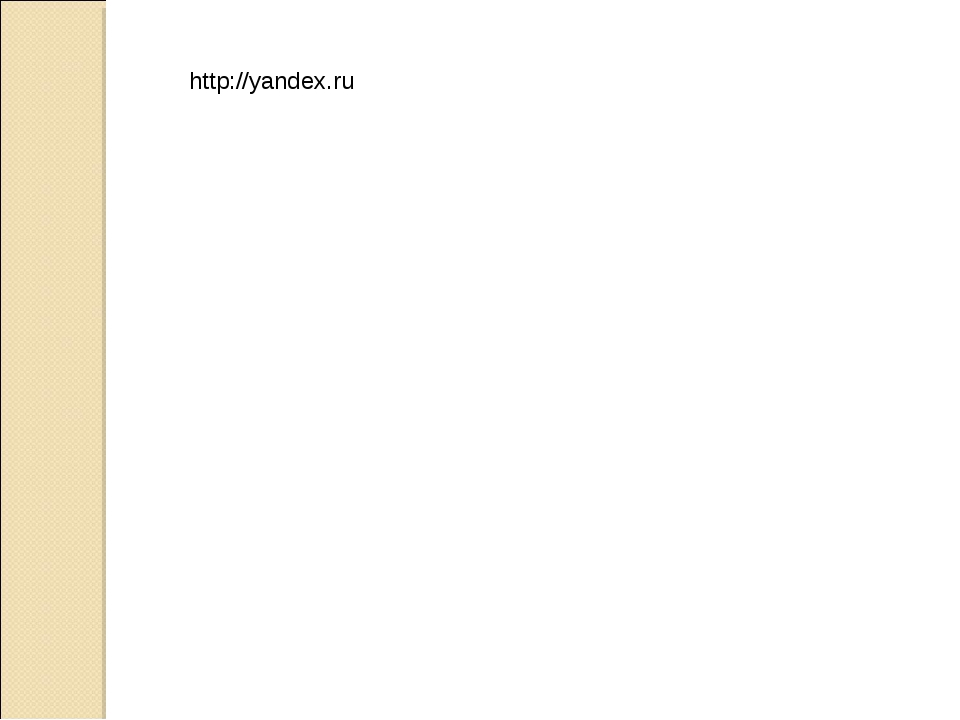http://yandex.ru