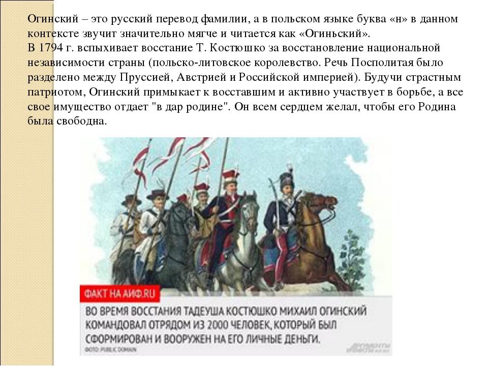 Огинский – это русский перевод фамилии, а в польском языке буква «н» в данном...