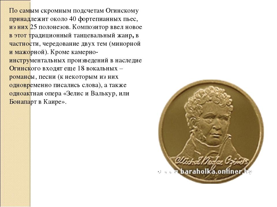 По самым скромным подсчетам Огинскому принадлежит около 40 фортепианных пьес,...