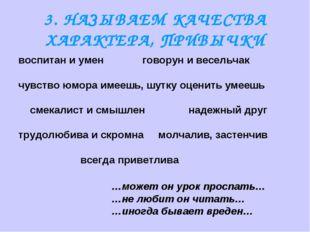 3. НАЗЫВАЕМ КАЧЕСТВА ХАРАКТЕРА, ПРИВЫЧКИ воспитан и умен говорун и весельчак
