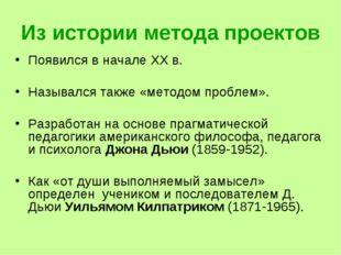 Из истории метода проектов Появился в начале XX в. Назывался также «методом п