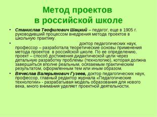 Метод проектов в российской школе Станислав Теофилович Шацкий – педагог, еще
