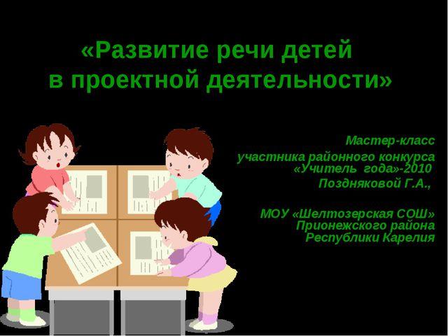«Развитие речи детей в проектной деятельности»  Мастер-класс участника райо...