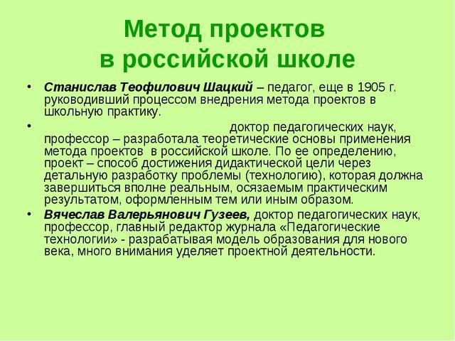 Метод проектов в российской школе Станислав Теофилович Шацкий – педагог, еще...