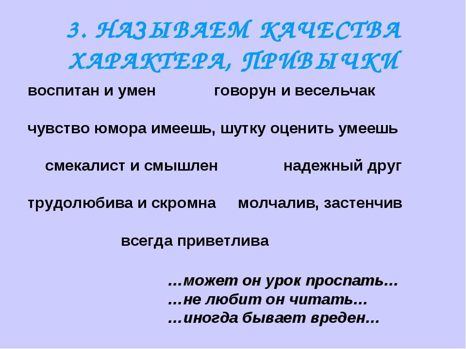 3. НАЗЫВАЕМ КАЧЕСТВА ХАРАКТЕРА, ПРИВЫЧКИ воспитан и умен говорун и весельчак...