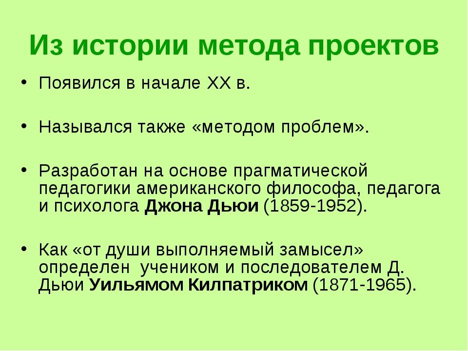 Из истории метода проектов Появился в начале XX в. Назывался также «методом п...