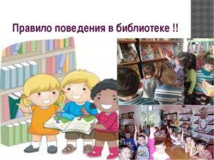 Правило поведения в библиотеке !!