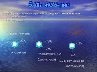 ☼Для гомологов бензола характерна изомерия положения нескольких заместителей;