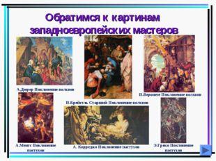 Обратимся к картинам западноевропейских мастеров А.Дюрер Поклонение волхвов П