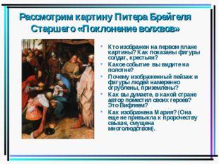 Рассмотрим картину Питера Брейгеля Старшего «Поклонение волхвов» Кто изображе