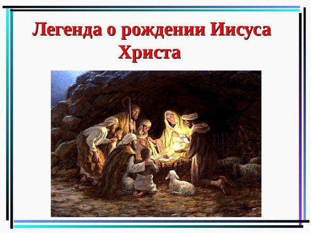 Легенда о рождении Иисуса Христа