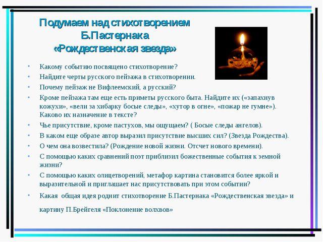 Подумаем над стихотворением Б.Пастернака «Рождественская звезда» Какому событ...