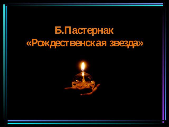 Б.Пастернак «Рождественская звезда»
