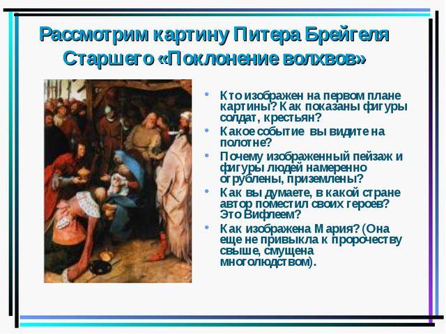 Рассмотрим картину Питера Брейгеля Старшего «Поклонение волхвов» Кто изображе...