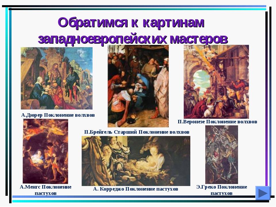 Обратимся к картинам западноевропейских мастеров А.Дюрер Поклонение волхвов П...