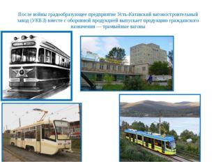 После войны градообразующее предприятие Усть-Катавский вагоностроительный зав